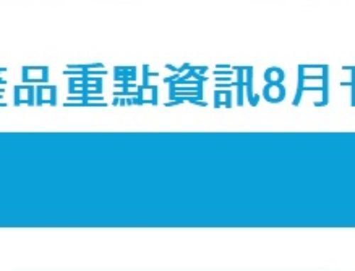 置頂!靈知科技股份有限公司-8月份產品資訊電子報