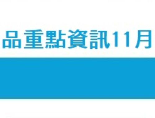 靈知科技股份有限公司-11月份產品資訊電子報
