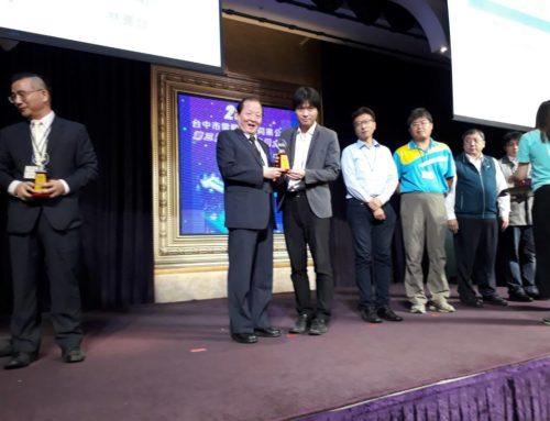 賀!2018/11/30台中市電腦公會會員大會,靈知科技榮獲年度資深會員